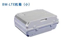 BW-LTE系列-铸铝通讯机箱(小)