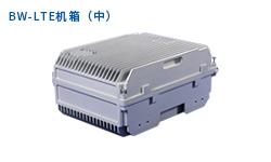 BW-LTE系列-铸铝通讯机箱(中)