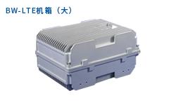 BW-LTE系列-铸铝通讯机箱(大)