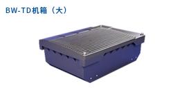 BW2G系列-铸铝通讯机箱(大)