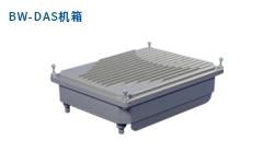 铸铝散热机箱◆博威DAS通信机箱