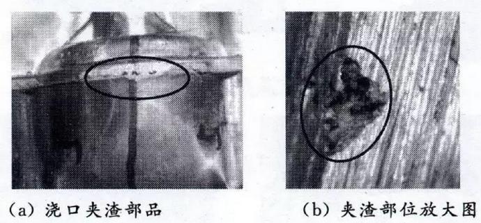压铸件类似缩孔的浇口夹渣