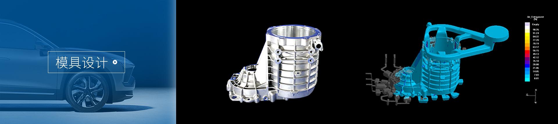 铝合金压铸模具设计