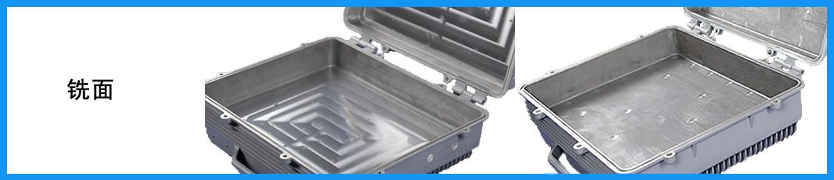 铝合金压铸件精加工-铣面