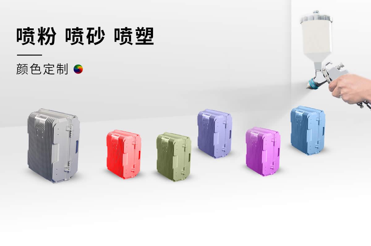 铝合金压铸通信机箱表面处理:喷粉、喷砂、喷塑