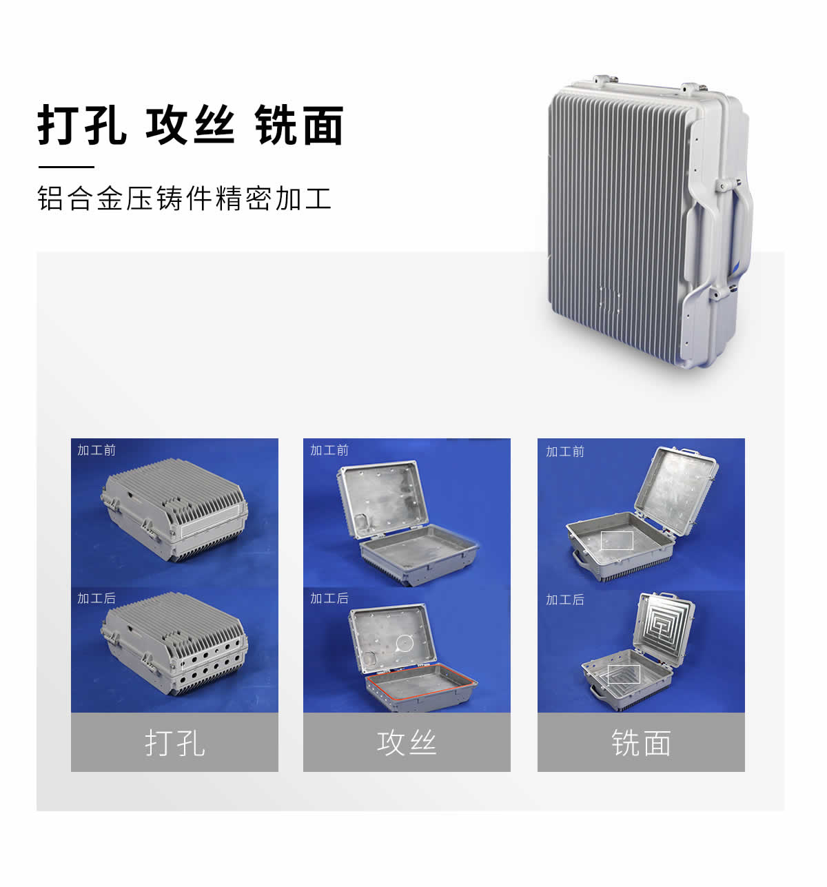 铸铝通信机箱CNC精密加工:打孔、攻丝、铣面