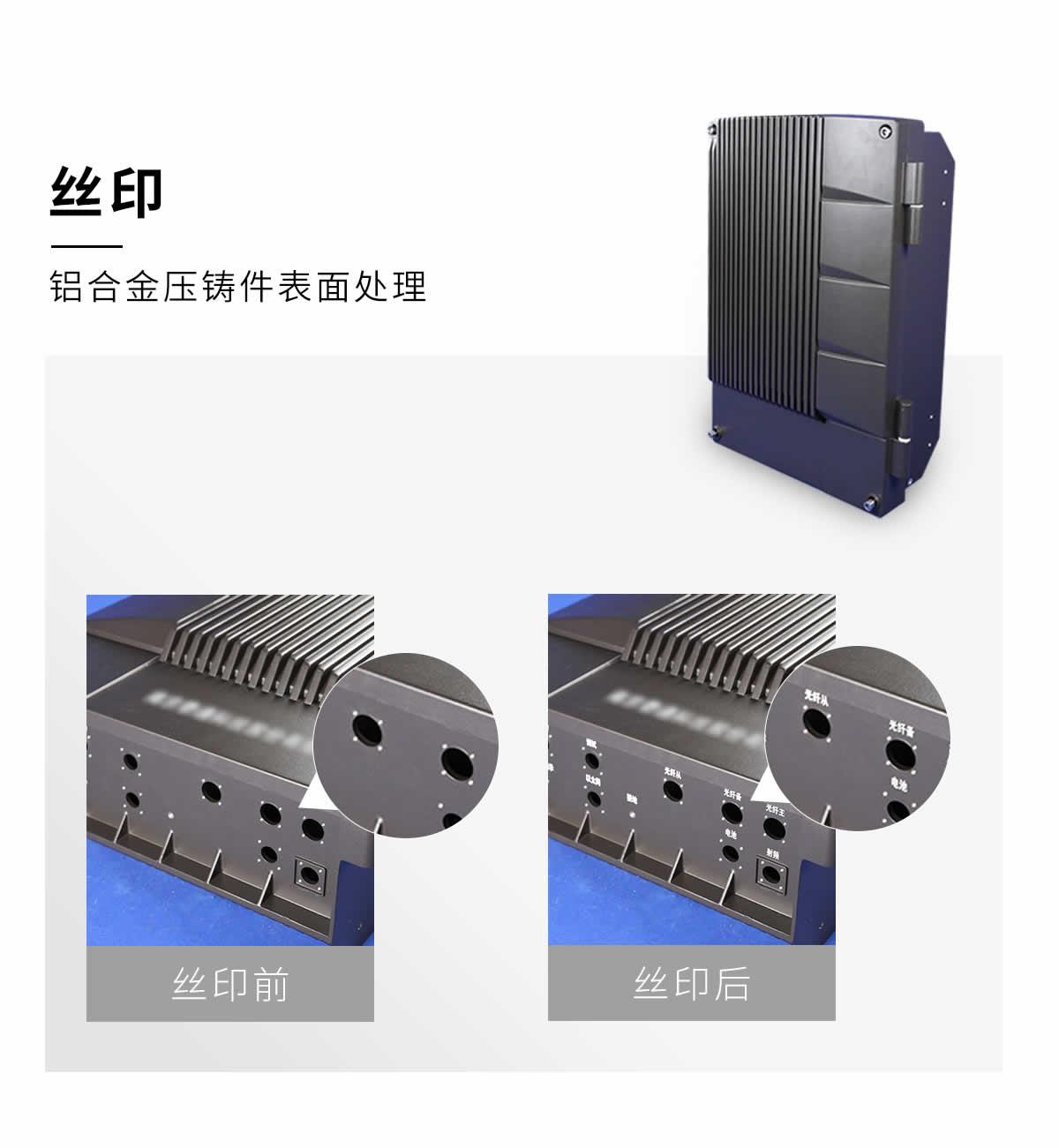 铝压铸通信机箱表面处理:丝印